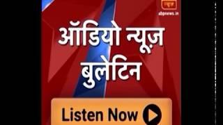 Audio Bulletin: 3-day mourning in Karnataka following Ananth Kumar's demise - ABPNEWSTV