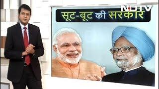 सिंपल समाचार: सूट बूट की सरकारों का सच - NDTVINDIA