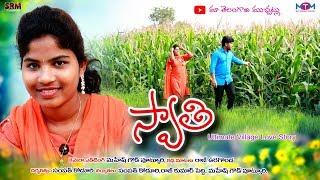 సాగరమనే జీవితంలో //47//ultimate emotional Telugu Short film//Maa Telangana Muchatlu - YOUTUBE