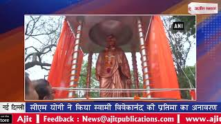 video : सीएम योगी ने किया स्वामी विवेकानंद की प्रतिमा का अनावरण