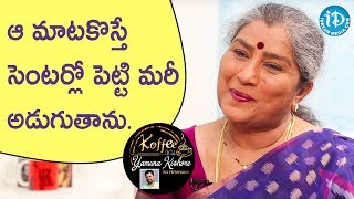 Annapoorna About Her Renumeration || Koffee With Yamuna Kishore - IDREAMMOVIES