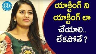 యాక్టింగ్ ని యాక్టింగ్ లా చేయాలి.. లేకపోతే? - Actress Anshu Reddy || Soap Stars With Anitha - IDREAMMOVIES
