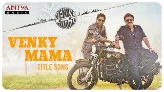 Venky Mama Title Song || Venkatesh Daggubati || Naga Chaitanya || Thaman S || Bobby - ADITYAMUSIC