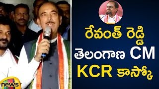 Revanth Reddy is the Next Telangana CM Says Ghulam Nabi Azad | #TelanganaElections2018 | Mango News - MANGONEWS