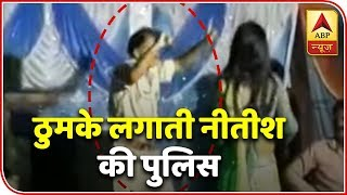 Bihar: SI caught on camera while dancing with bar girls - ABPNEWSTV