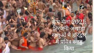 कुंभ मेला 2021: निरंजनी अखाड़ा साधुओं ने हरिद्वार में पवित्र स्नान किया