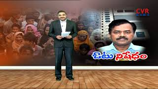 ఓటు నిషేధం | Rohingyas are not Allowed to Polling | EC Oder's to Police | CVR News - CVRNEWSOFFICIAL