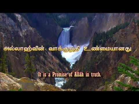 ISLAMIC VIDEOS : Tamil Quran Translation - 31 Surah Luqman