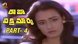 Raja Vikramarka Full Movie - Part 4/13 - Chiranjeevi, Bramhanandam, Amala - MANGOVIDEOS