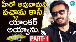 Anchor Ravi Exclusive Interview Part #1 || Anchor Komali Tho Kaburlu - IDREAMMOVIES