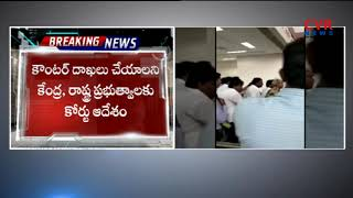 YS Jagan Murder Case Filed to NIA | AP High Court Transfer YS Jagan Attack Caes To NIA | CVR News - CVRNEWSOFFICIAL