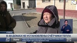 Жители микрорайона в Атырау переплачивают за отопление в три раза