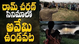 Don't expect them in Rangasthalam 1985 || Ram Charan Sukumar movie || RC11 || #RamCharan || Samantha - IGTELUGU