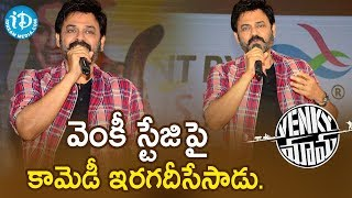 Actor Venkatesh Daggubati Comic Speech On Stage || Venky Mama Movie Release Press Meet - IDREAMMOVIES