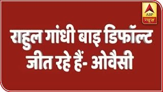 Rahul Gandhi winning by default: Asaduddin Owaisi - ABPNEWSTV