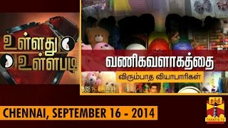 "Ullathu Ullapadi 16-09-2014 ""Merchants' Unwillingness For A Shopping Complex"" – Thanthi Tv Show"