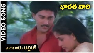Bharatha Nari Movie || Bangaaru Talliro Video Song || Vijaya Shanthi, Vinod Kumar - RAJSHRITELUGU