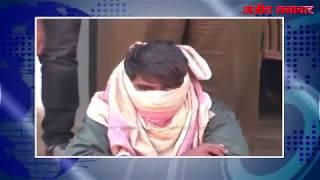 video : 21 वर्षीय युवक ने तीन नाबालिगों के साथ किया दुष्कर्म