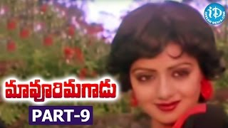 Maavoori Magaadu Full Movie Part 9 || Krishna, Sridevi || K Bapayya || Chakravarthy - IDREAMMOVIES