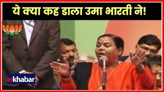 BJP Leader Uma Bharti Lashes Out On PM Narendra Modi; ये क्या कह डाला उमा भारती ने! Fact Check - ITVNEWSINDIA