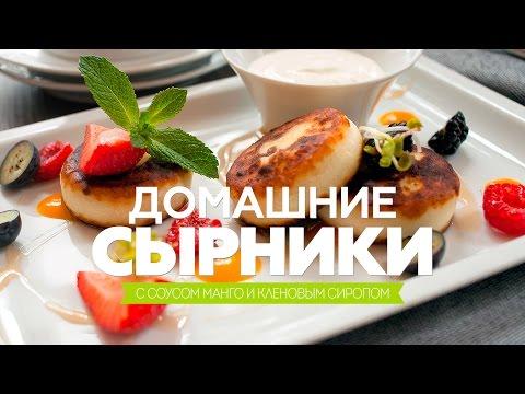Домашние сырники / Как приготовить сырники из творога / видео рецепт [Patee. Рецепты]