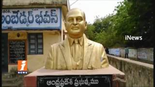 Leaders And Officers Neglect On Ambedkar Status In Guduru  | Ambedkar 126thBirth Anniversary | iNews - INEWS