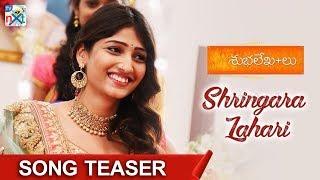 Shringara Lahari Song Teaser | Shubhalekhalu Movie | Sreenivasa | Priya Vadlamani | TVNXT Hotshot - MUSTHMASALA