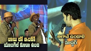 Mahesh Superb Counter To Ram Lakshman Masters Words On Him | Sarileru Neekevvaru Thanks Meet - IGTELUGU