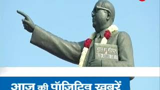 Ambedkar statue will not be replaced with Deendayal Upadhyay's in Agra - ZEENEWS