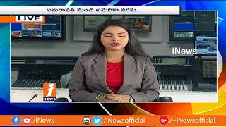 Today Highlights From News Papers | News Watch (24-05-2018) | iNews - INEWS