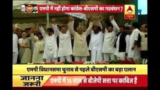 Kaun Jitega 2019: BSP accuses Congress of spreading rumours over mahagathbandhan'' - ABPNEWSTV