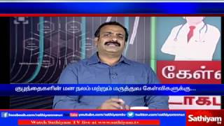 Kelviyum Doctor-um 03-12-2016 with Dr.J.K Reddy, Paediatrician, Apollo Hospitals – Sathiyam TV Show