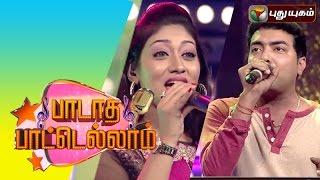 Padatha Patellam 27-09-2015 PuthuYugam TV Show