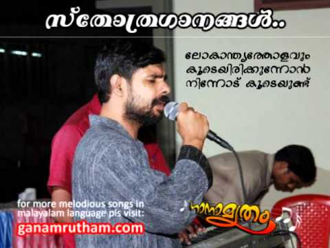 Karthavil santhosham : Malayalam Christian Song - Kester / Violin Jacob