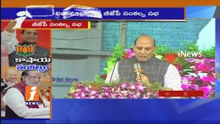 Union Minister Rajnath Singh Speech At Sankalpa Sabha In Nizamabad | TS Liberation Day | iNews - INEWS