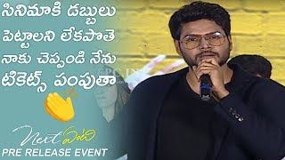 Sundeep Kishan Extraordinary Speech At Next Enti Movie Pre Release Event | TFPC - TFPC