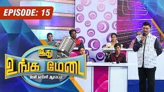 Ithu Unga Medai 13-09-2015 – Vendhar TV Show Episode 15
