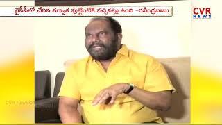 Amalapuram TDP MP Ravindra Babu Joins YCP | CVR News - CVRNEWSOFFICIAL