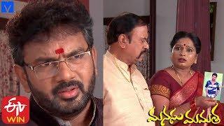 Manasu Mamata Serial Promo - 22nd January 2020 - Manasu Mamata Telugu Serial - MALLEMALATV