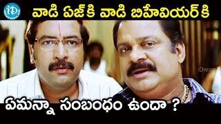 వాడి ఏజ్ కి వాడి బిహేవియర్ కి ఏమన్నా సంబంధం ఉందా ?  || Namo venkatesha Movie Scenes - IDREAMMOVIES