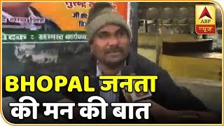 Bhopal expresses on who should be Chief Minister of MP - ABPNEWSTV