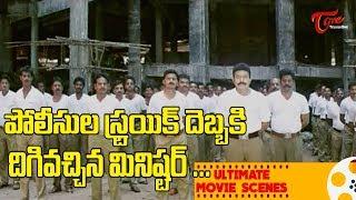 పోలిసుల స్ట్రయిక్ దెబ్బకి దిగివచ్చిన మినిస్టర్.. | Ultimate Movie Scenes | TeluguOne - TELUGUONE