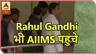 Congress President Rahul Gandhi arrives at AIIMS where former PM Atal Bihari Vajpayee is a - ABPNEWSTV