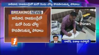 ACB Raids On RECS  Engineer in Visakha House and Other Three Places | iNews - INEWS