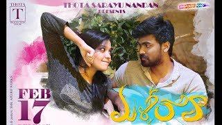 Malli Raava Telugu Short Film by Janardhan Sunkara || Thota Jaya Simha || Shashi Nag - YOUTUBE