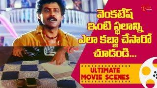 వెంకటేష్ ఇంటి స్థలాన్ని ఎలా కబ్జా చేసారో చూడండి | Ultimate Movie Scenes | TeluguOne - TELUGUONE