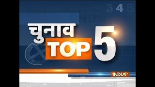 Chunav Top 5 | October 21, 2018 - INDIATV