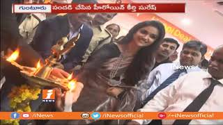 Actress Keerthi Suresh Inaugurates Happi Mobile Showroom In Guntur | iNews - INEWS