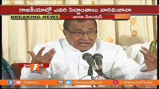 Jana Reddy Serious Reply To KTR Comments on Congress Party | iNews - INEWS