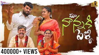 Maa Nanna ki Pelli | Prasad Behara | Jaanu Narayana | Mr Macha - YOUTUBE